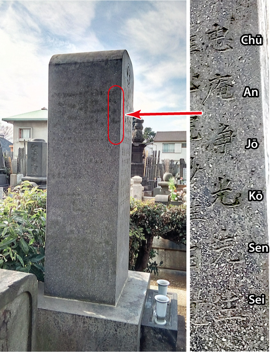 chuan grave stone