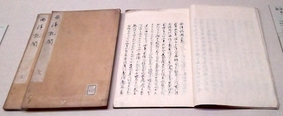 hakuseki book